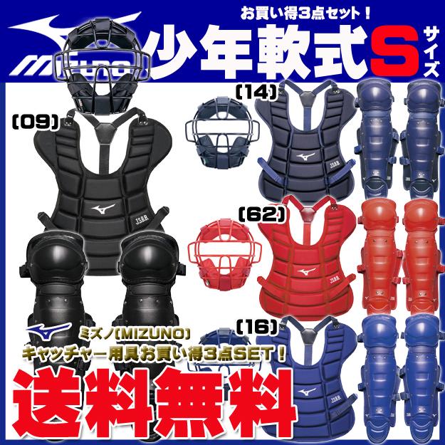 【お買得特価20%OFF・送料無料】ミズノ (MIZUNO) 少年軟式用 キャッチャー用具 3点セットサイズ/S(身長目安:145-155cm) チームカラーで選べる4色展開1DJQY120 1DJPY110 1DJLY110マスク プロテクター レガース  野球