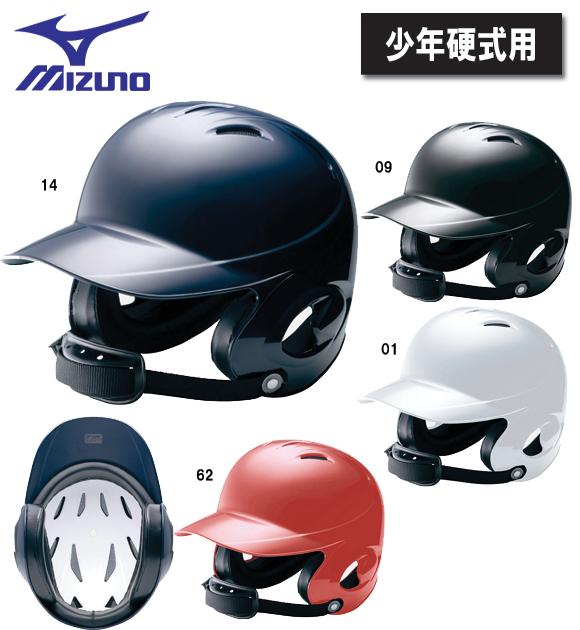 【お買得!MIZUNO ミズノ】定番モデル少年硬式用ヘルメット(両耳付打者用)斬新なデザインと機能の両立!ヒートプロテクション構造2HA-788 定価5670円 野球