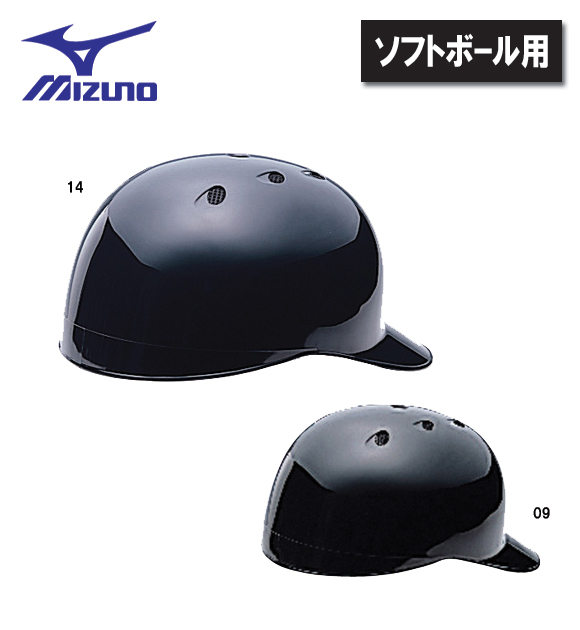 【ミズノ(MIZUNO)】ツバ付き ソフトボール用キャッチャー用ヘルメット 捕手用 受注生産 1DJHC302 野球