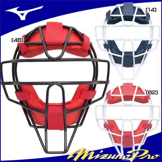 【特価/送料無料】ミズノ ミズノプロ 革 ソフトボール キャッチャー マスク スロートガード一体型マスク 1DJQS100