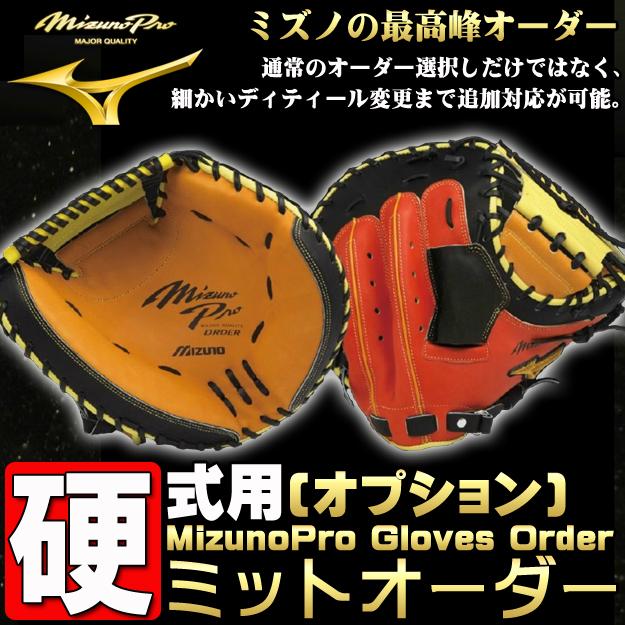 ミズノプロ オプションオーダー キャチャーミット ファーストミット 硬式用 BSSショップ限定 日本生産 波賀 HAGA JAPAN グローブ 野球 グラブオーダー 捕手用 一塁手用