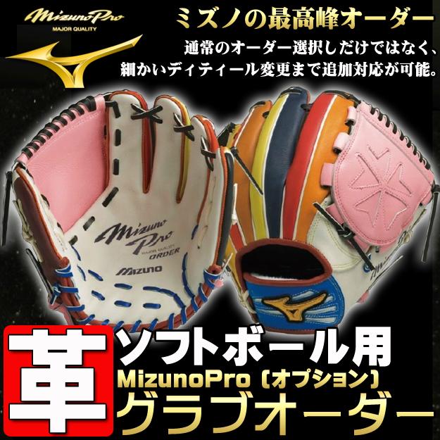 ミズノプロ オプションオーダー グラブ 革ソフトボール用 BSSショップ限定 日本生産 波賀 HAGA JAPAN 1AJGS83 グローブ 野球 グラブオーダー