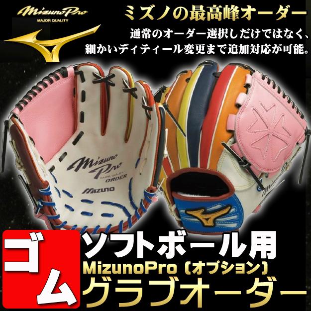 ミズノプロ オプションオーダー グラブ ゴム ソフトボール用 BSSショップ限定 日本生産 波賀 HAGA JAPAN 1AJGS731 グローブ 野球 グラブオーダー