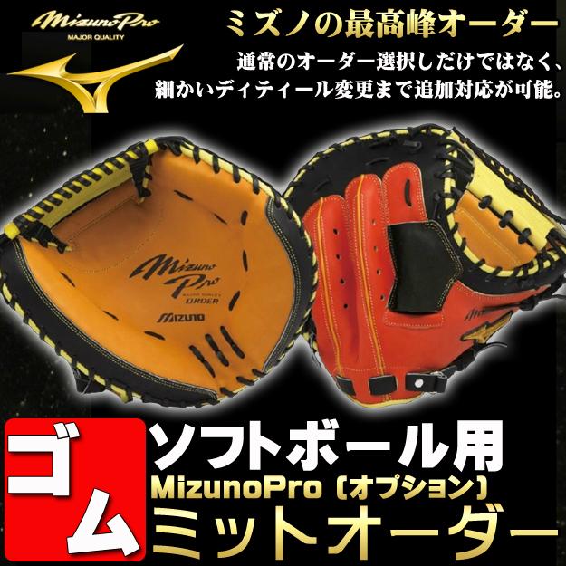 ミズノプロ オプションオーダー ゴム ソフトボール用 キャッチャーミット ファーストミット BSSショップ限定 日本生産 波賀 HAGA JAPAN 1AJCS73510 1AJFS73510 グローブ 野球 グラブオーダー