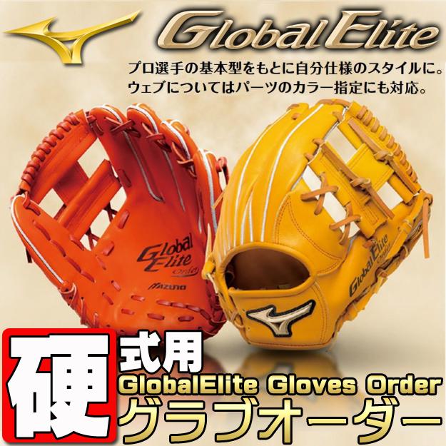 【オーダーグラブ(硬式用)】ミズノ グローバルエリート 硬式用オーダーグラブ 1AJGH82600 グローブ 野球 グラブオーダー