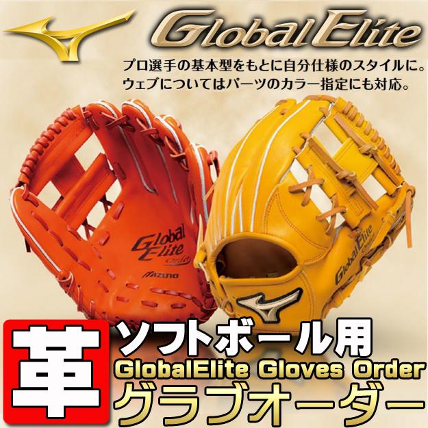 【オーダーグラブ(革ソフトボール)】ミズノ グローバルエリート 革ソフトボール 1AJGS82600 グローブ 野球 グラブオーダー