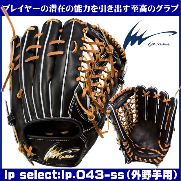 Ip select(アイピーセレクト)硬式外野手用グラブ(学生対応可)プレイヤーの潜在能力を引き出す至高のグラブ IP0433-Ss ブラック×タン 野球・グローブ