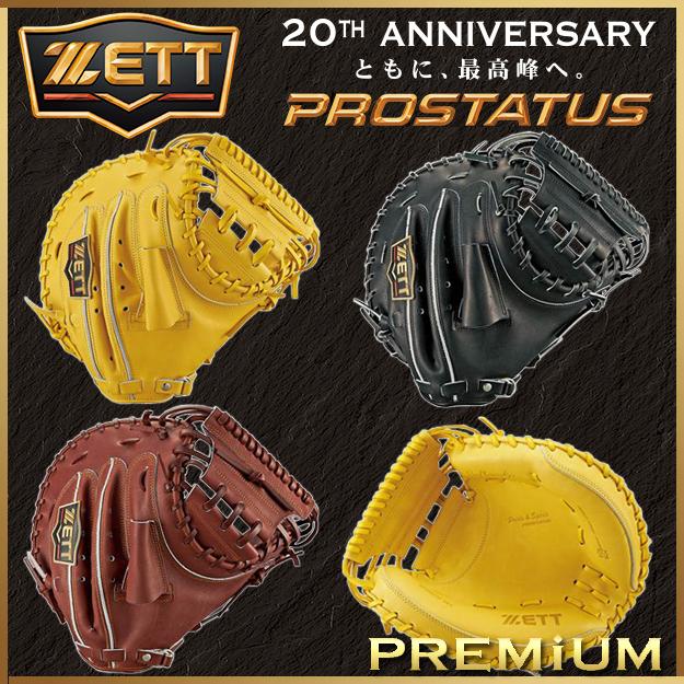 【限定プロステイタス!矢野型】】ZETT ゼット プロステイタス プレミアム 硬式用 キャッチャーミット BPROCM39T 捕手用 日本生産 野球