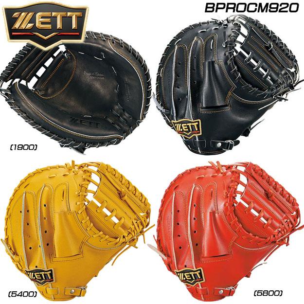 【小林モデル】'19 ZETT ゼット プロステイタス 硬式用 キャッチャーミット BPROCM920 捕手用 日本生産 野球