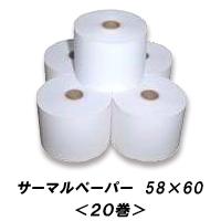 即日出荷可能 送料無料 サーマルペーパー 感熱紙 20巻 ランキングTOP10 ロールペーパー レジロール レジペーパー 激安 58mm幅×60径
