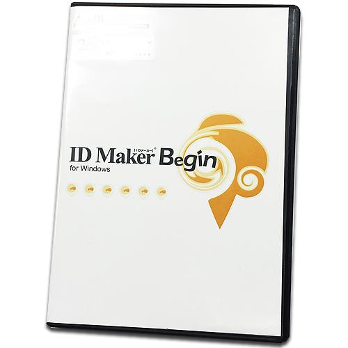 IDカード 簡易発行ソフト ID Maker Begin ※Pronto・Enduro専用