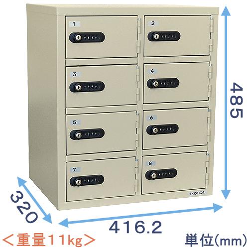 貴重品保管庫 (LK-308)