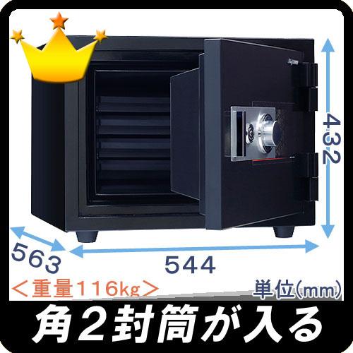 ダイヤル式強化型耐火金庫(KUS-20SD) 日本アイ・エス・ケイ 【日本製】