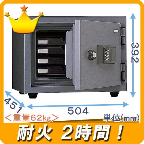 テンキー式2時間耐火金庫(KMX-20EA) 日本製