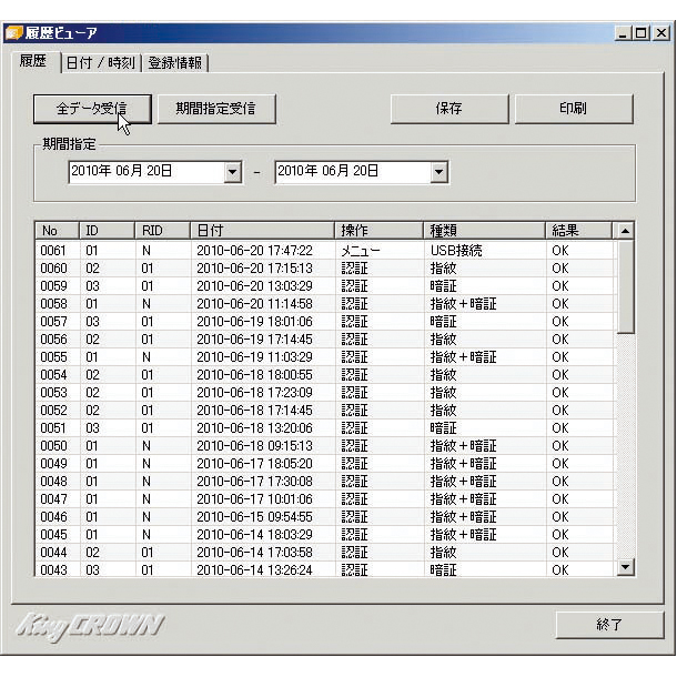 指紋認証式用履歴閲覧ソフト(RSF-20)