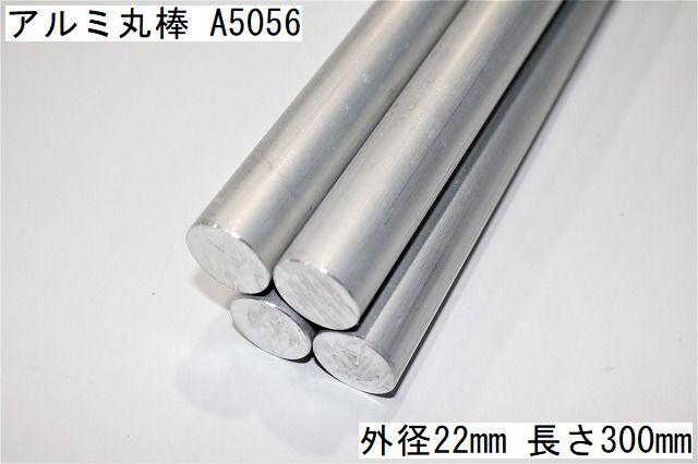 アルミ丸棒 A5056 メーカー直送 ついに再販開始 外径22mm 長さ300mm