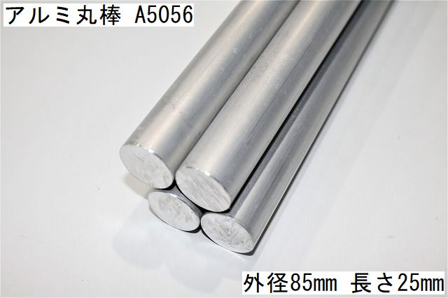 アルミ丸棒 A5056 5☆好評 買取 外径85mm 長さ25mm