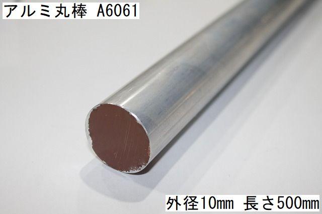 新品未使用 卓抜 アルミ丸棒 A6061 長さ500mm 外径10mm