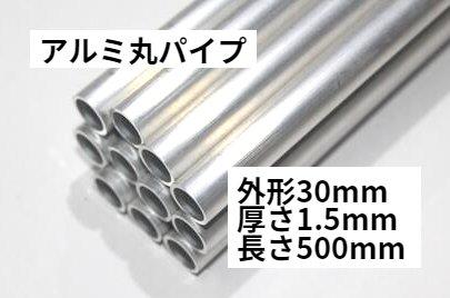 激安挑戦中 アルミ丸パイプ A6063 選択 外径30mm 長さ500mm 厚さ1.5mm