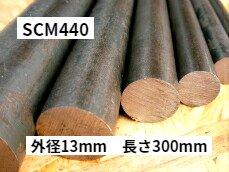 クロムモリブデン鋼丸棒 SCM440 格安SALEスタート 特価 長さ300mm 外径13mm