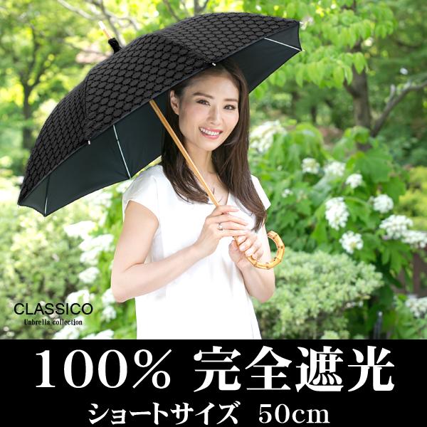 送料無料 クラシコ 遮光100% 日傘 uvカット 100% 遮光 遮光 uvカット 傘 かさ カサ レディース 日傘 紫外線カット 日本製生地 サークルレース(綿100%) ブラック 雑誌STORY 掲載商品 ▽