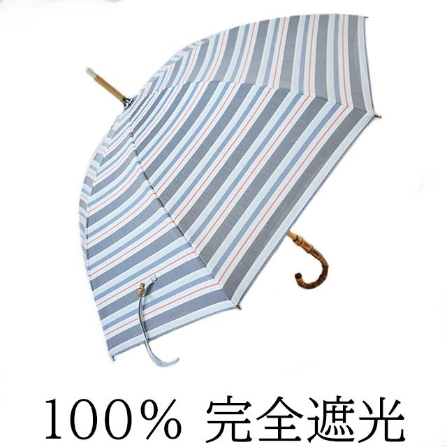 日傘 完全遮光 100% UVカット UVカット100% クラシコ 完全遮光100% 晴雨兼用 傘 レディース 紫外線カット 日本製生地 マルチボーダー F バンブー ネイビー 母の日 プレゼント lace