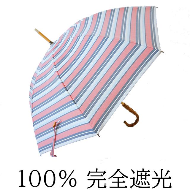 日傘 完全遮光 100% UVカット UVカット100% クラシコ 完全遮光100% 晴雨兼用 傘 レディース 紫外線カット 日本製生地 マルチボーダー F バンブー ピンク 母の日 プレゼント lace