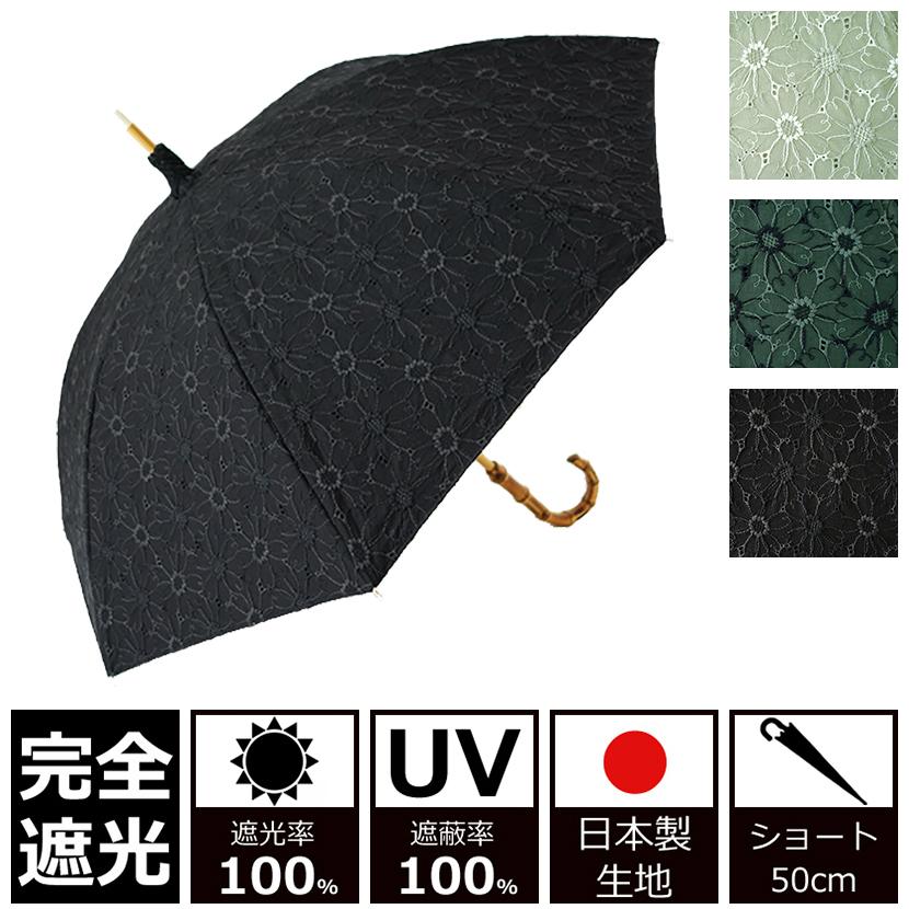 日傘 完全遮光 100% UVカット UVカット100% クラシコ 完全遮光100% 傘 レディース 紫外線カット 日焼け防止 紫外線対策 グッズ 日本製生地 花 フラワー B サークルレース 綿100% バンブー ブラック ブルーグリーン カーキ 母の日 プレゼント lace