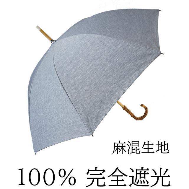 日傘 完全遮光 100% UVカット UVカット100% クラシコ 完全遮光100% 傘 レディース 紫外線カット 日本製生地 綿70% 麻30% バンブー ネイビー 母の日 プレゼント lace 6sp