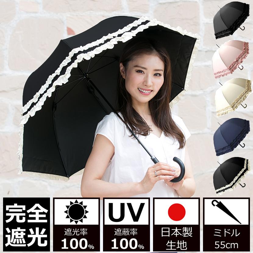 日傘 完全遮光 100% UVカット100% uv クラシコ 完全遮光100% 日本製生地 晴雨兼用 ラミネート 日焼け防止 紫外線対策 グッズ 傘 レディース ミドル 55cm レザーハンドル フリル ブラック ピンク ベージュ ネイビー 母の日 プレゼント 7fs