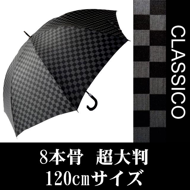 送料無料 クラシコ メンズ ステッチレザー 超大判 120cm スリムタイプ 安全ロクロ 高級 紳士傘 グラスファイバー骨 傘 かさ カサ 大きい 雨傘 メンズ 8本骨 ブランド メンズファッション 保証付き 格子 市松 ブラック ◎
