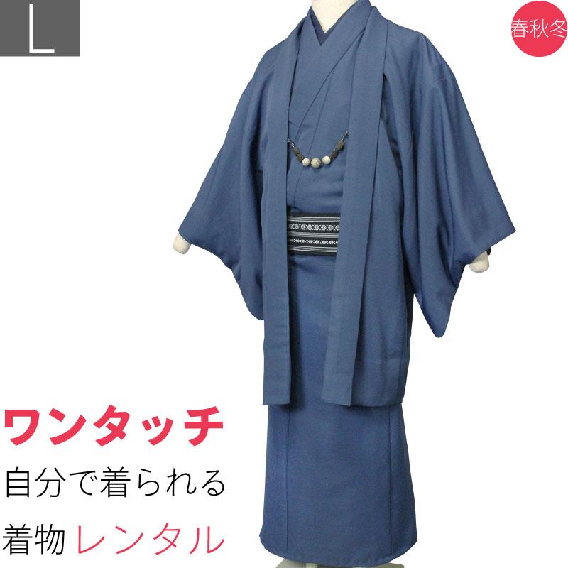 【着物 レンタル】「Lサイズ」紺(春秋冬用/男物 メンズ 袷紬アンサンブル) (8003)