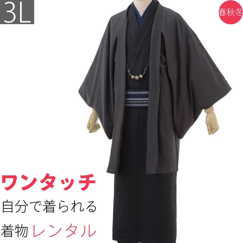 【レンタル】【着物 レンタル】「3Lサイズ」黒グレー(春秋冬用/男物メンズ袷紬)  トールサイズ (8017)
