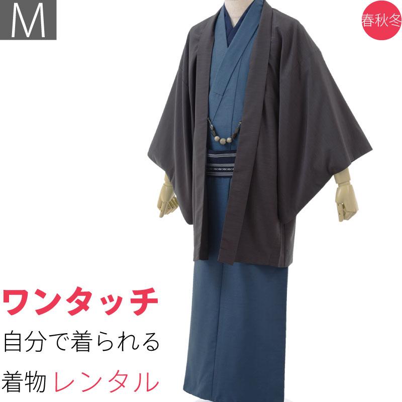 【レンタル】着物 レンタル「Mサイズ」紺色・グレー・紬 (春秋冬用/男性用 メンズ 袷) 和服 (8092)