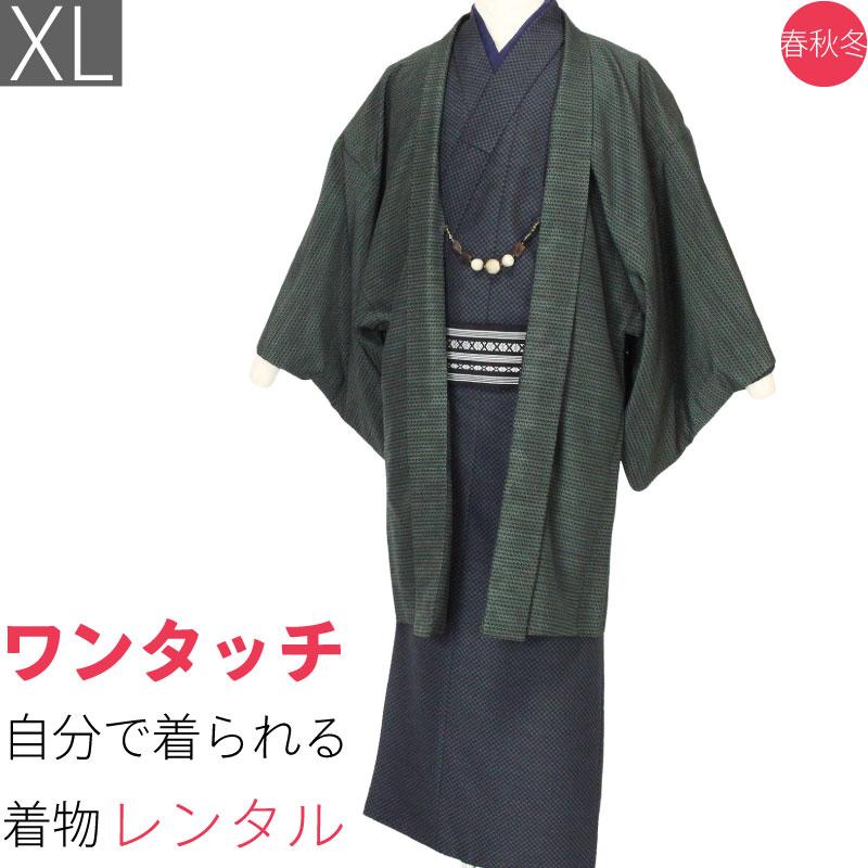 着物 レンタル「XLサイズ」濃紺市松・緑長七宝・紬 (春秋冬用/男性用 メンズ 袷) 和服 (8124)