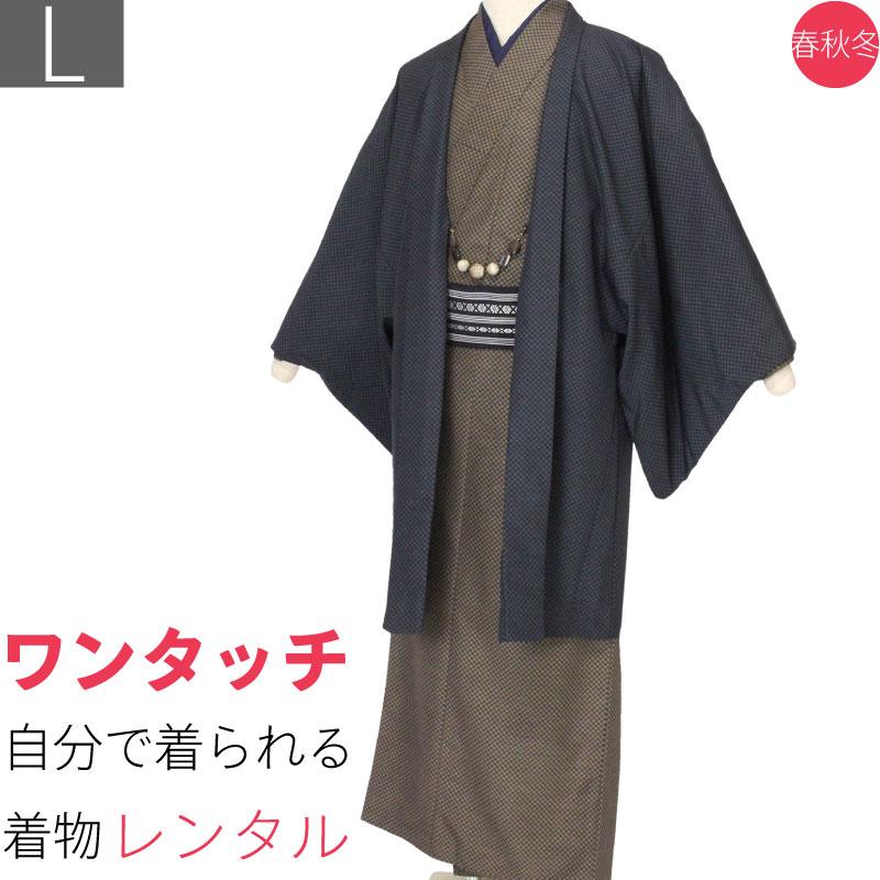 【レンタル】着物 レンタル「Lサイズ」茶市松・濃紺市松・紬 (春秋冬用/男性用 メンズ 袷) 和服 (8127)