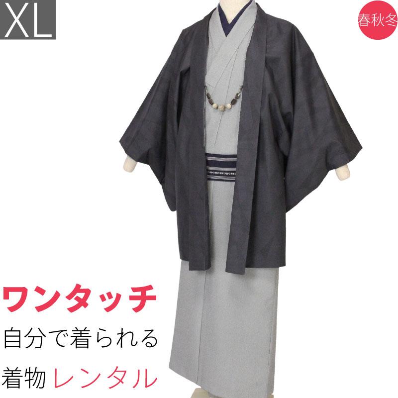 【レンタル】着物 レンタル「XLサイズ」白グレー・万筋/濃グレー・裂取 (春秋冬用/男着物 メンズ 袷) 和服 (8154)