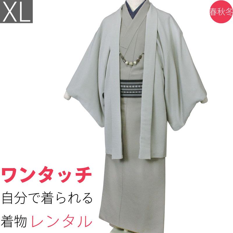 【レンタル】着物 レンタル 男「XLサイズ」利休茶・薄グレー 紬 (春秋冬用/男着物 メンズ 袷) 和服 (8168)