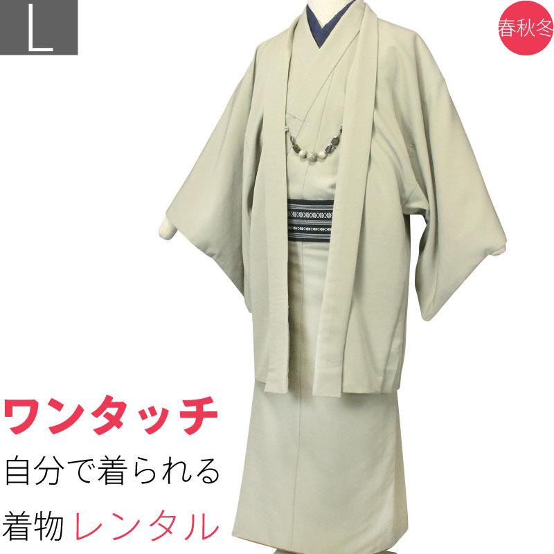 【レンタル】着物 レンタル 男「Lサイズ」薄抹茶色 アンサンブル 紬 (春秋冬用/男着物 メンズ 袷) 和服 (8171)