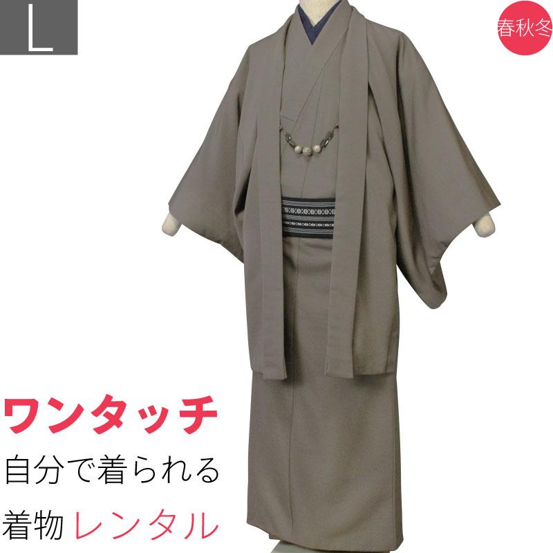 【レンタル】着物 レンタル 男「Lサイズ」焦茶 アンサンブル 紬 (春秋冬用/男着物 メンズ 袷) 和服 (8175)
