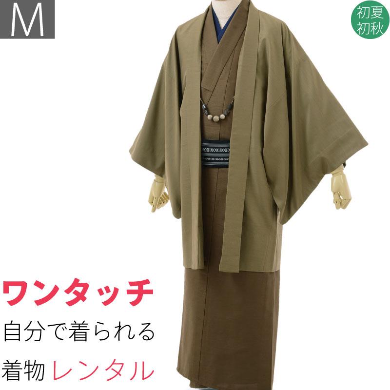【レンタル】宅配レンタル着物セット「Mサイズ」茶色(初夏・初秋用/男物メンズ単衣紬) (8314)