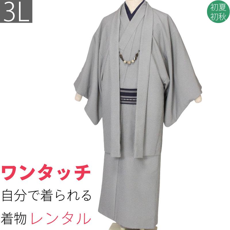 着物 レンタル「3Lサイズ」白グレー・万筋・アンサンブル・ちりめん (初夏・初秋用/メンズ ひとえ 単衣) 和服 (8325)