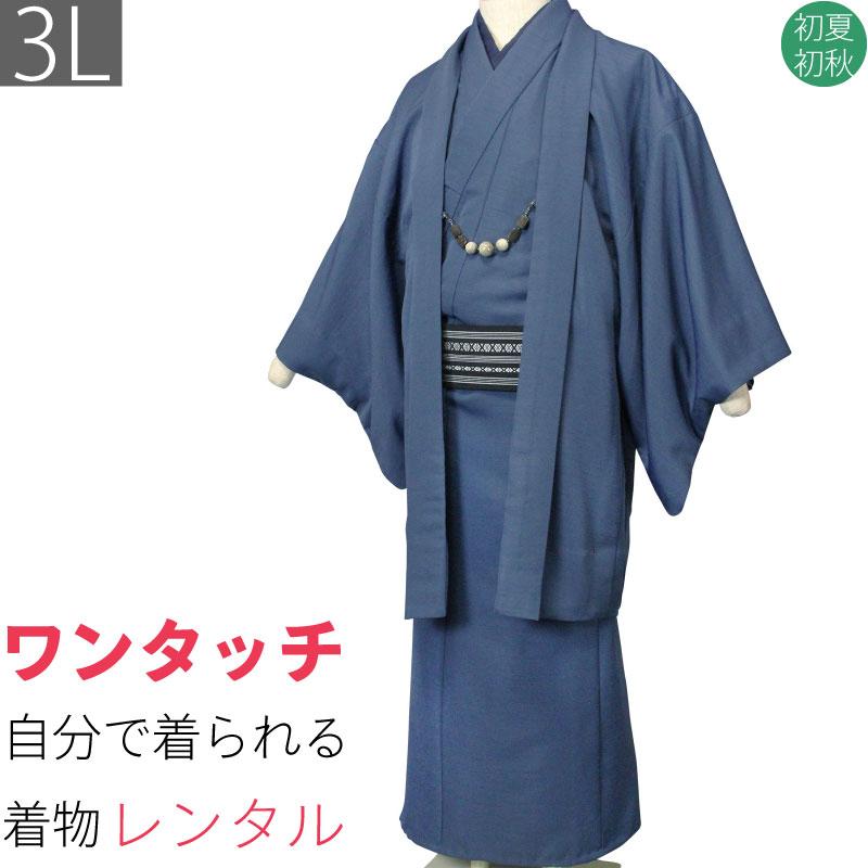【レンタル】着物 レンタル 男 メンズ「3Lサイズ」紺・アンサンブル・紬 (初夏・初秋用/単衣) 和服 (8335)
