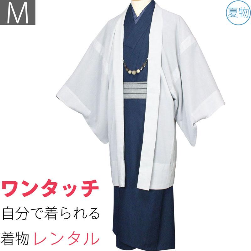 着物 レンタル「Mサイズ」濃紺(夏用/男物メンズ夏物紬きもの)全国宅配レンタル (8402)