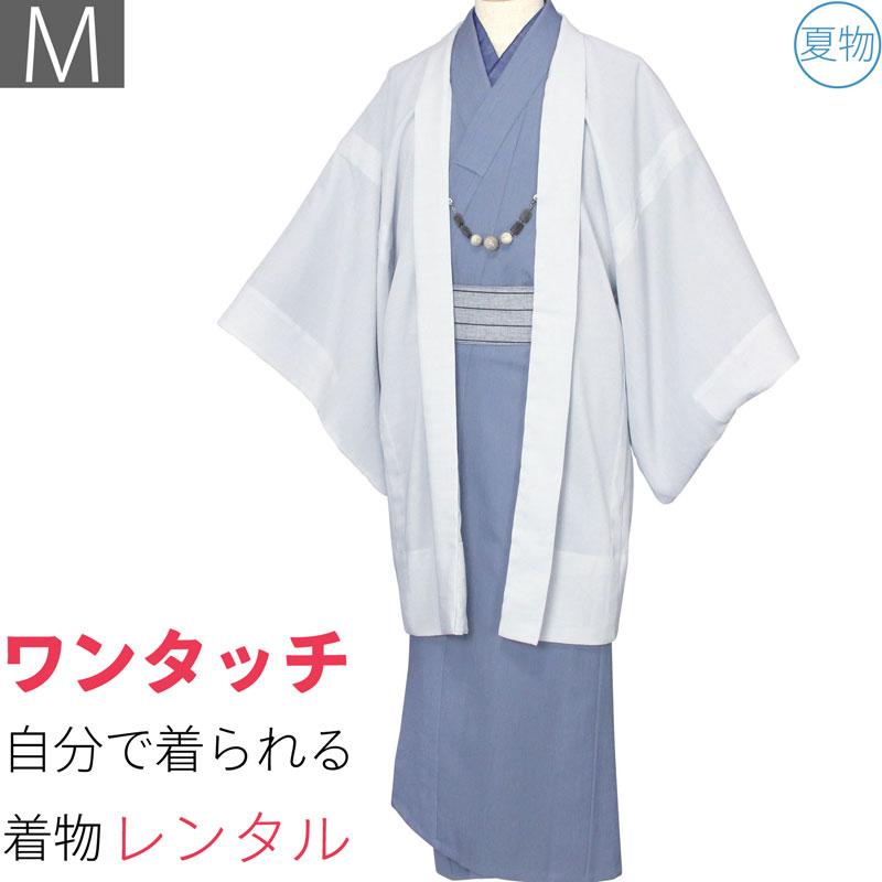 【レンタル】着物 レンタル「Mサイズ」青グレー(夏用/男物メンズ夏物紬きもの)全国宅配レンタル (8406)