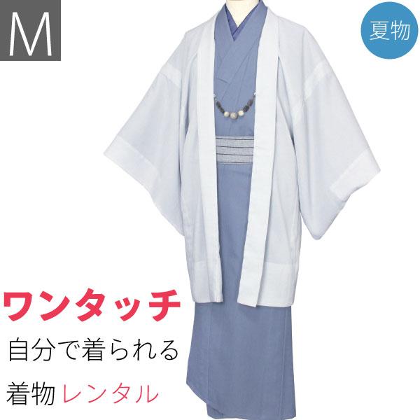 【レンタル】夏 着物 レンタル 男 メンズ 夏物 紗「Mサイズ」青グレー・白グレー羽織 (なつもの) (8406t)