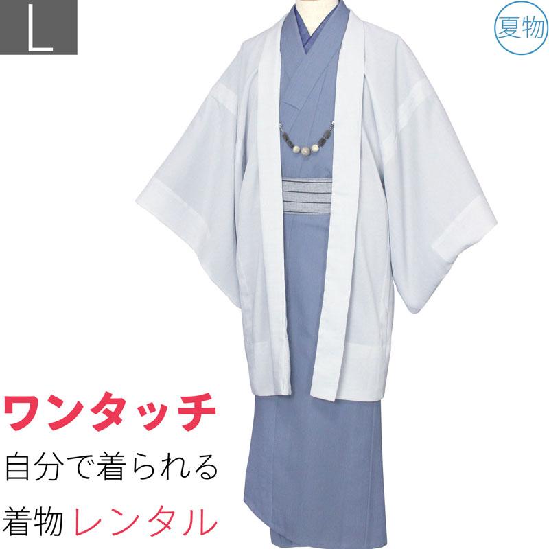 【レンタル】着物 レンタル「Lサイズ」青グレー(夏用/男物メンズ夏物紬きもの)全国宅配レンタル (8407)