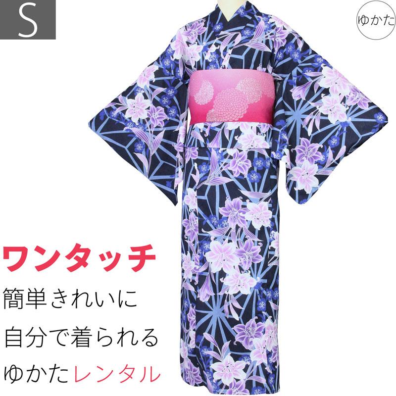 【レンタル】浴衣 レンタル/浴衣 セット 「Sサイズ」紺 紫ユリ 麻葉 (5218)
