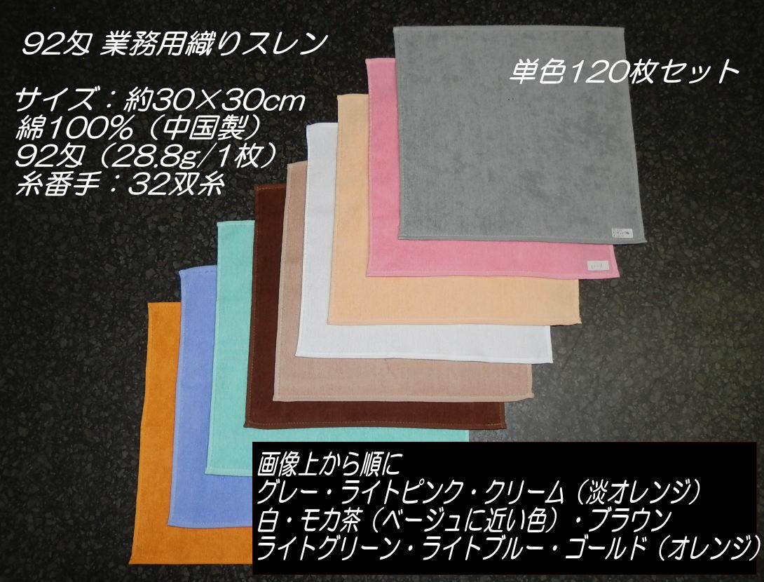 業務用スレン加工カラー92匁 おしぼり単色120枚組