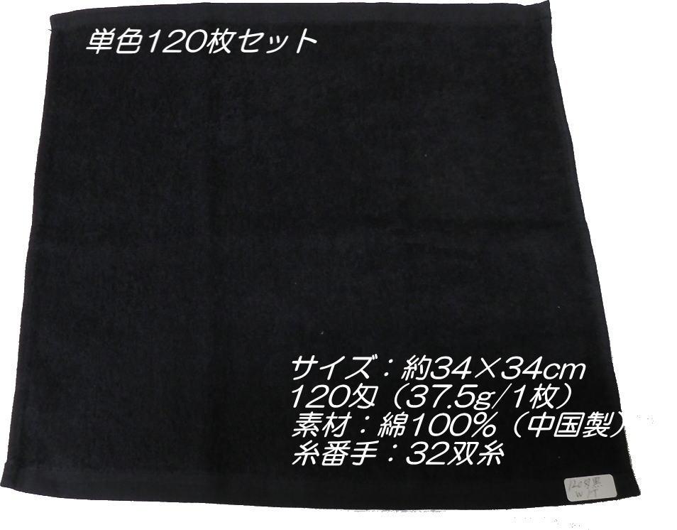 業務用スレン加工120匁カラー おしぼり黒色120枚組